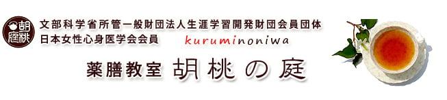 横浜 薬膳料理教室 胡桃の庭☆冷え・更年期対策 (神奈川 薬膳スクール)
