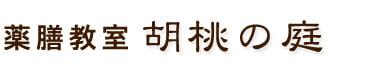 横浜 薬膳料理教室 胡桃の庭/体質改善・冷え・更年期対策/認定薬膳資格